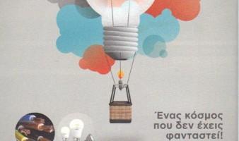 Διαφημιστικό Φυλλάδιο